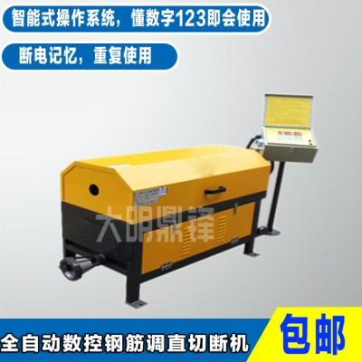 大明鼎锋全自动数控钢筋调直切断机/经久耐用/维护简单