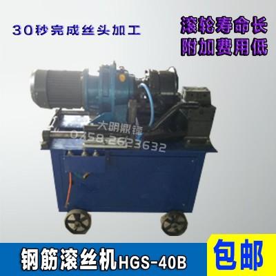 大明鼎锋钢筋滚丝机/经久耐用/效率高/品质保证/