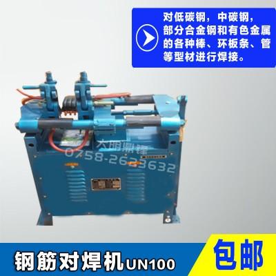 大明鼎锋钢筋对焊机/经久耐用/效率高/品质保证/安全可靠