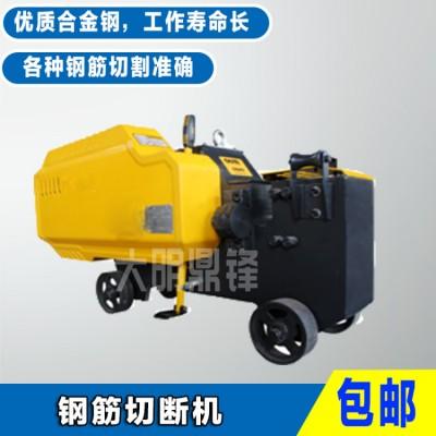 大明鼎锋钢筋切断机/效率高/安全可靠/经久耐用