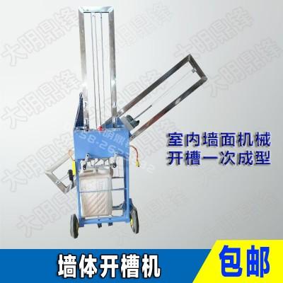 大明鼎锋墙体开槽机/经久耐用/品质保证/效率高/安全可靠